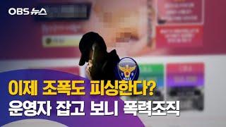 피싱 조직 잡고 보니 조폭…43억 원 피해