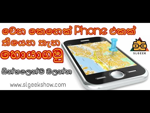 SL GEEK| සිංහලෙන් - Locate any Mobile in Map - Sinhala