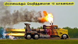 வெறித்தனமான 10 வாகனங்கள் ! | 10 Most Amazing and PowerFul Vehicles With Crazy Engines | Tamil One