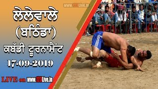 🔴 (LIVE) LELEWALA ( BATHINDA ) KABADDI TOURNAMENT 17-09-2019/www.123Live.in