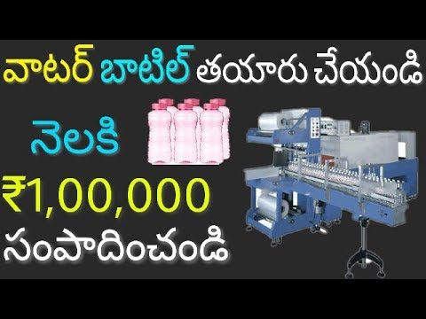 How to start water bottle business at home and earn | water bottle manufacturing machine | in telugu