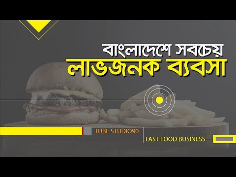 Highly Profitable Business Idea in Bangladesh | How to Start Fast Food Business in Bangladesh