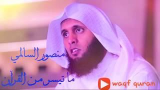 آيات عذبة تريح القلب ... للشيخ منصور السالمي