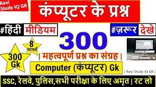 Computer Gk 1000 प्रश्न in Hindi , Lucent Gk का निचोड़ | कम्प्यूटर के प्रश्न | 1000 GK, Gk in hindi.
