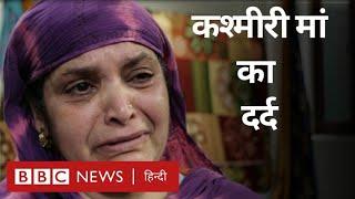Kashmir में Arrest लोगों की ख़बर नहीं मिल रही परिजनों को (BBC Hindi)