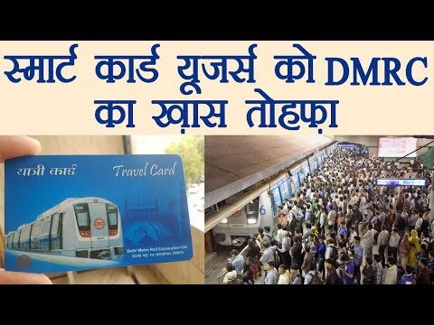 Delhi Metro Corporation gives special Discount to Smart Card Users; Know Details | वनइंडिया हिंदी