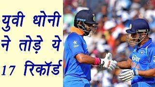 MS Dhoni and Yuvraj Singh break 17 records together in India VS England Cuttack ODI