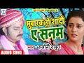 Mubarak Ho Shaadi E Sanam-मुबारक हो शादी ए सनम-hindi Sad Song-saloni Thakur