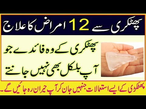 Amazing (12) Uses Of Phatkari by Jam M Asif... پھٹکڑی کے بارہ حیران کن استعمالات