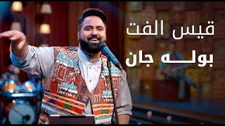 Download پیپسی ساز و سرود - قیس الفت - بوله جان / Pepsi's Saaz O Surood - Qais Ulfat - Bula Jaan Video