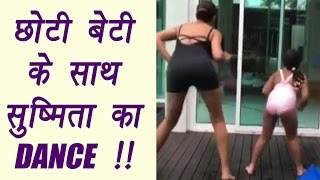 Sushmita Sen dances with daughter in Bikini and it's TOO HOT TO handle; Watch Video | FilmiBeat