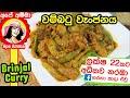 Download ✔  හිදෙන්න රසට උයන වම්බටු වෑංජනය Delicious brinjal curry by Apé Amma MP3,3GP,MP4