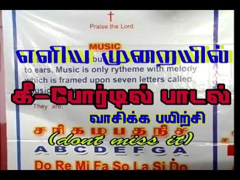 tamil keyboard lesson