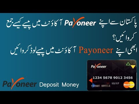 How to deposit load money in Payoneer account from Pakistan Prepaid master card  Send from Easypaisa