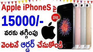 Huge Discount On Iphone | Offer On Apple Products | Flipkart Sale 2018 | Omfut Tech And Jobs