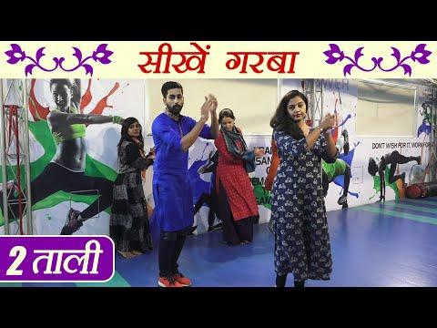 Navratri Garba: Learn 2 Taali Step   देखें गरबा का दूसरा, 2 ताली स्टेप   Boldsky
