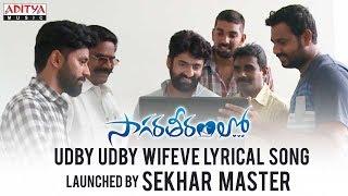 Udby Udby Wifeve Lyrical Launched  By Sekhar Master | Saagaratheeramlo Songs | Dishanth, Aishwarya