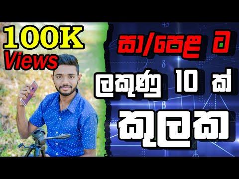 Sinhala qut show :-