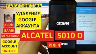 Bypass Google Account Alcatel 5010D/X/A Remove FRP 6 0 1/7 0