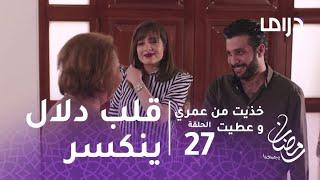 خذيت من عمري وعطيت - الحلقة 27 - منى تتزوج عادل وتكسر قلب شقيقتها دلال