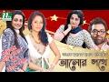Bangla Drama Alor Pothe (আলোর পথে)   Moutushi Biswas, Orsha, Iresh Zaker   Tarique Muhammad Hassan
