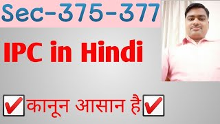 Sec-375, 376, 377 of IPC in Hindi by Vikash Bhardwaj