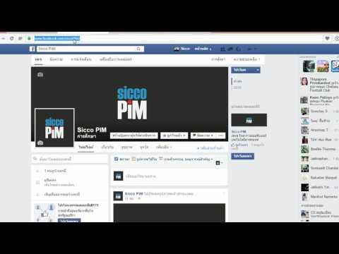 วิธีเปลี่ยนลิงค์ URL Fan Page ของ Facebook