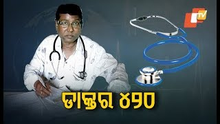 Doctor 420 - Probe Begins Into Appointment Of Fake Doctor In Odisha