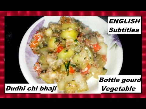 Dudhi chi bhaji | Lauki ki Sabzi / Bottle gourd Vegetable | Marathi Recipe with ENGLISH Subtitles