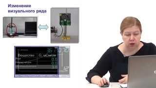 Download Химия. Новые возможности школьного эксперимента. Video