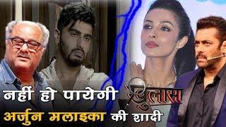 नहीं हो पायेगी Arjun Kapoor और Malaika Arora कि शादी, वजह जानकर हो जायेंगे हैरान | Arjun Malaika