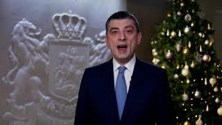 საქართველოს პრემიერ მინისტრის საახალწლო მილოცვა   2020 წელი