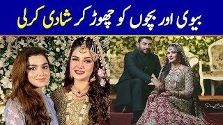 Naheed Shabir Husband Left His First Wife And Kids