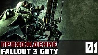 Fallout 3 GOTY Прохождение На Русском #1 - Убежище 101