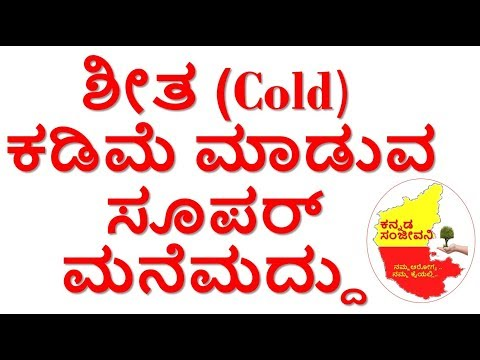 How to reduce Cold naturally at home Kannada ||home remedies for Cold Kannada |Kannada Sanjeevani