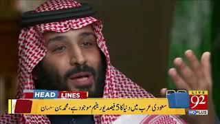 92 News HD Plus Headlines 08:00 AM - 24 March 2018 - 92NewsHDPlus