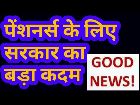 Pension Call Centre – New Toll Free Number #Govt Employees News #Check pension status onine