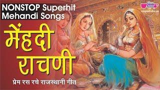 Nonstop Rajasthani Mehndi Songs   Superhit Rajasthani Songs   Veena Music