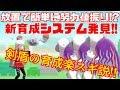 【ポケモン剣盾】超効率的な努力値振りの方法、発見www【ソード・シールド】