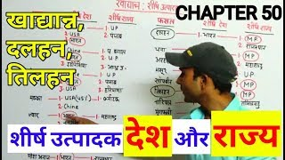 MAXIMUM PRODUCTION STATES and COUNTRIES | INDIAN GEOGRAPHY IN HINDI FOR ALL GOVT EXAM