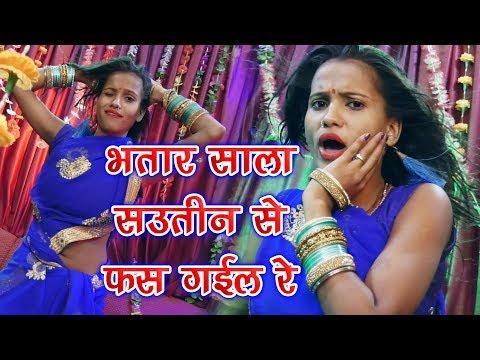 Bhatar Saala Sautin Se Fas Gail Re    धमाका मैथिलि भोजपुरी मिक्स स्पेशल वीडियो    बंसीधर चौधरी