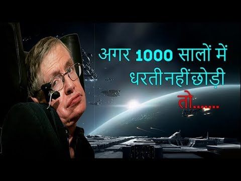 Stephen hawking warns we have 1000 years to leave Earth in Hindi | future of earth