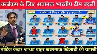 BCCI ने बदल दी World Cup 2019 के लिए भारतीय टीम, चोटिल केदार की जगह इस धुरंधर को किया टीम में शामिल