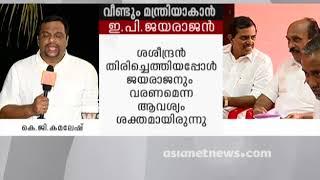 Former Minister E P Jayarajan Back to Cabinet