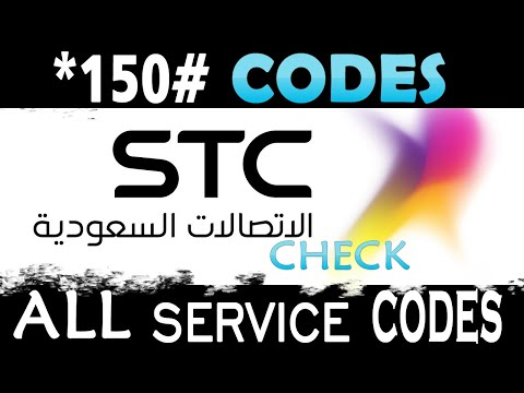 STC Mobile codes 2018