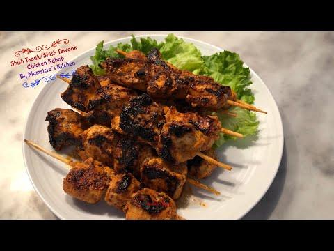 Shish Taouk/Shish Tawook | Chicken Kabob | Mumtaz Hasham