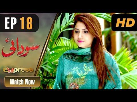 Xxx Mp4 Pakistani Drama Sodai Episode 18 Express Entertainment Dramas Hina Altaf Asad Siddiqui 3gp Sex
