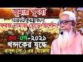মহানবী (সাঃ) কেন ফরজ নামাজ ছেড়ে ছিলেন ? লুৎফুর রহমান জুমার খুৎবা    Bangla waz Lutfur Rahman