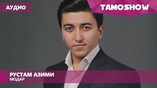 Аудио: Рустам Азими - Модар (2017)