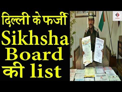 Delhi में चल रहे 12 शिक्षा बोर्डों को बताया फर्जी देखें लिस्ट | Delhi Govt. Announced 12 Fake Boards